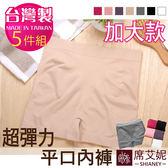女性 超彈力 加大尺碼平口內褲 素面 可當安全褲 內搭褲 台灣製 no.662加大(5件組)-席艾妮SHIANEY