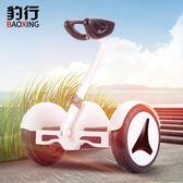 電動自平衡車雙輪兒童智慧體感思維成人代步手扶兩輪漂移 IGO