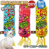 【培菓平價寵物網】 CATNIP露西有機貓草貓抱枕20.5CM