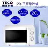 TECO 東元20L 無轉盤微波爐YM2005CB