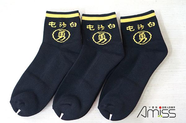 AMISS【厚底純棉】 勇字運動襪 台製現貨 氣墊襪 白沙屯襪 白沙屯媽祖 勇字襪