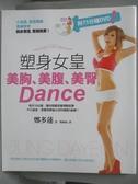 【書寶二手書T8/美容_QYB】塑身女皇美胸、美腹、美臀Dance_鄭多蓮_附光碟