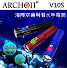 〔3699shop〕ARCHON奧瞳 V10S 強光LED 遠射手電筒 潛水手電筒 防水手電筒 潛水裝備 潛水照明
