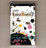 【PSP原版片 可刷卡】☆ 樂克樂克2 LocoRoco 2 ☆中文版全新品【台中星光電玩】