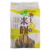 【池上鄉農會】薑黃米餅/20包