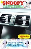 車之嚴選 cars_go 汽車用品【SN47】日本SNOOPY 史努比 人偶造型 冷氣出風口夾式芳香劑-兩種味道選擇