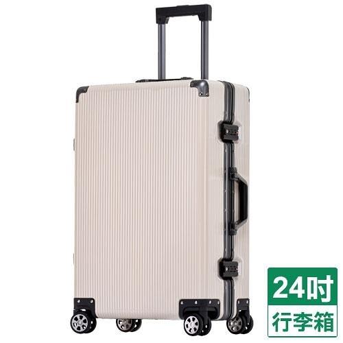 MyTravel 王者之鋒鋁框行李箱-米(24吋)【愛買】