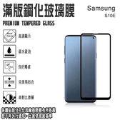 9H 滿版 亮面 5.8吋 三星 S10E/G970F 鋼化玻璃手機螢幕保護貼/強化玻璃 螢幕貼 保貼 玻璃貼