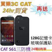 CAT S61 三防機 【送 128G記憶卡+玻璃保護貼】 內建 FLIR熱感應相機,24期0利率