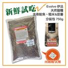 【新鮮試吃】Evolve 伊法 天然貓糧-去骨鮭魚,糙米&甜薯750g分裝包 超取限6包 (T002H12-0750)