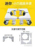 兒童洗衣機底座托架通用腳架移動萬向輪墊高全自動冰箱支架防水   多莉絲旗艦店YYS