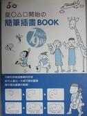 【書寶二手書T2/藝術_OQQ】開始的簡筆插畫BOOK_岩上喜實