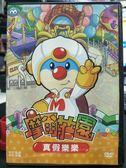 影音專賣店-P20-027-正版DVD*動畫【摩爾莊園:真假樂樂】-YOYOTV