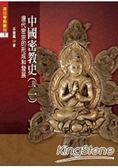 中國密教史(二):唐代密宗的行成何發展