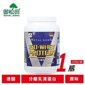 【御松田】分離乳清蛋白-100%原味(1000g/瓶)-1瓶-德國分離乳清蛋白 配合運動 健身 現貨免運