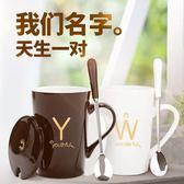 陶瓷杯子創意水杯情侶牛奶咖啡杯簡約馬克杯帶蓋勺大容量家用茶杯推薦(全館滿1000元減120)