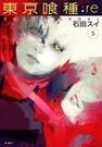 東京喰種:re(05)【城邦讀書花園】