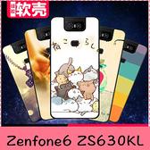 【萌萌噠】ASUS ZenFone6 ZS630KL 彩繪工藝 小清新個性可愛卡通 全包磨砂防摔軟殼 手機殼 手機套