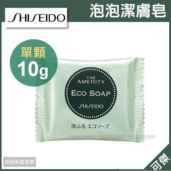 資生堂 泡泡潔膚皂 10G 單顆入 日本 SHISEIDO ECO SOAP 清洗身體  (另有洗顏皂可下標)