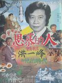【書寶二手書T3/傳記_QDW】思慕的人:寶島歌王洪一峰與他的時代_洪一峰