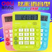 得力語音計算器 彩色可愛財務辦公大按鍵真人發音計算機大屏幕 至簡元素
