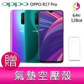 分期0利率 OPPO R17 Pro (6G/128G)6.4吋 智慧型手機 贈『氣墊空壓殼*1』