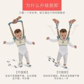 寶寶學步帶嬰兒幼兒童小孩學走路防摔防勒神器安全牽引繩四季通用 美家欣