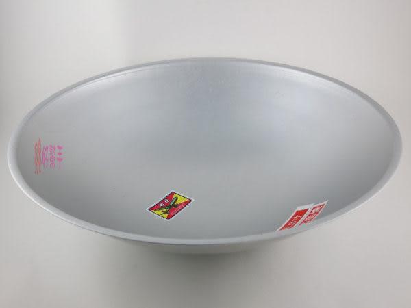 **好幫手生活雜鋪**鋁合金大鼎 尺6 ------不沾鍋.炒鍋.鐵鍋.平底鍋