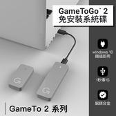 GameToGo 遊戲好棒棒 2 256GB 外接 系統 硬碟 Mac變Win10 蘋果電腦 雙系統 全效能 Windows 隨身碟