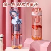 搖搖杯 大容量搖搖杯Tritan塑料杯隨手杯便攜水壺蛋白粉運動健身杯【全館免運】