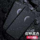 蘋果7手機殼iphone7plus套i7潮男個性創意磨砂8p超薄防摔全包硬女 智能生活館