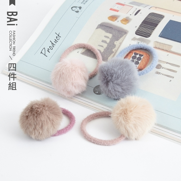 髮束 毛絨球球仿皮草髮圈4入組-BAi白媽媽【196562】