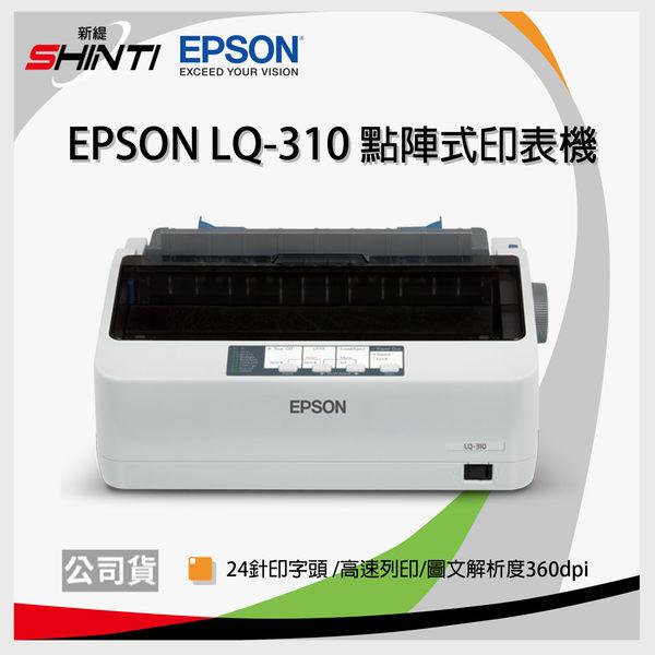 (贈一條色帶)EPSON LQ-310 LQ 310 24 針點矩陣印表機