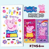 新款 佩佩豬 童巾 紗布巾 系列 Peppa Pig 唐企