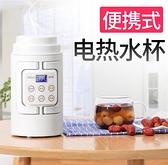 電熱水壺燒水壺小迷你旅行折疊式便攜式宿舍小型煮面保溫煮粥LX 韓國時尚週