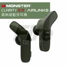 【常元台灣公司貨】MONSTER CLARITY 103 AIRLINKS 藍牙耳機 藍芽耳機 真無線耳機 暮光綠