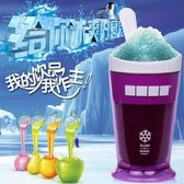 冰沙杯 冰沙杯夏日降溫神器自製冰沙杯霜淇淋奶昔杯解暑夏季冰杯冰鎮水杯 曼慕衣櫃