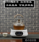 110V電陶爐美國加拿大日本煮茶爐靜音不挑壺無煮茶器煮水爐 洛小仙女鞋