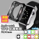 Apple watch TPU 保護殼 ...