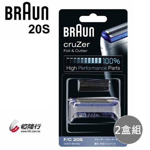 【德國百靈】BRAUN-刀頭刀網組(銀)20S(2盒組)