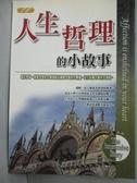 【書寶二手書T5/心靈成長_KQR】人生哲理的小故事_鄭文晴