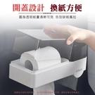 多功能防潑水免打孔收納紙巾盒