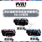WILL RB-05系列[迷彩極輕超透氣寵物臘腸包,3種顏色]