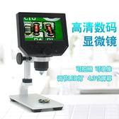 600倍高清帶顯示屏工業顯微鏡電子放大鏡手機主板維修數碼顯微鏡  極客玩家  igo