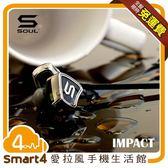 【愛拉風 X 藍芽耳機】 SOUL IMPACT WIRELESS 高效無線藍牙耳機 抗汗防水 可撥放8小時