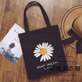 韓版帆布包女單肩包手提包書包購物包袋環保袋【時尚大衣櫥】