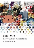 亞洲插畫年鑑 2017 ASIA ILLUSTRATIONS COLLECTIO