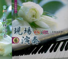 雷射版現場演奏 第6集 CD 王登雄編曲 音響測試帶  (購潮8)