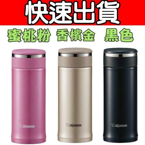 象印【SM-JD36】360ml保溫杯 保溫瓶