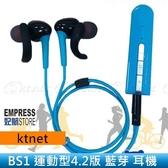 【妃航】KTNET BS1 運動型 藍芽/藍牙 4.2 耳機 防潑水/立體聲/入耳式 商務/運動/通話